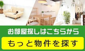 武蔵小山周辺の不動産物件探しならピタットハウス武蔵小山店 売買バナー